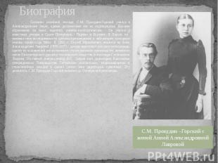 Биография ... Согласно семейной легенде, С.М. Прокудин-Горский учился в Александ