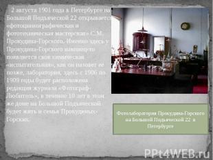 2 августа 1901 года в Петербурге на Большой Подъяческой 22 открывается «фотоцинк