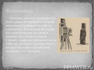 Фотокамера Насколько известно, экземляра или иллюстрации фотоаппарата, которым п
