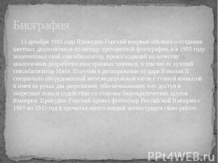 Биография 13 декабря 1902 года Прокудин-Горский впервые объявил о создании цветн