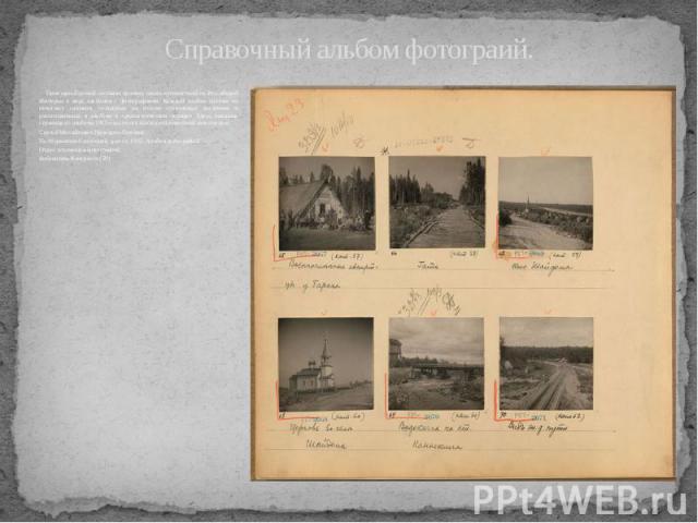 Справочный альбом фотограий. Прокудин-Горский составил хронику своих путешествий по Российской Империи в виде альбомов с фотографиями. Каждый альбом состоял из печатных снимков, созданных на основе стеклянных негативов и расположенных в альбоме в хр…