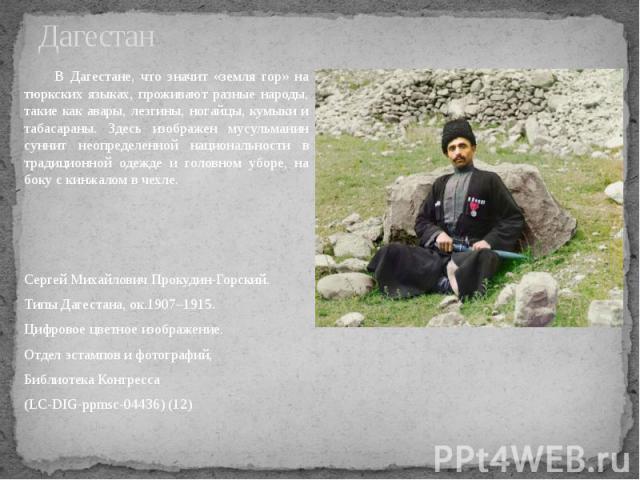 Дагестан В Дагестане, что значит «земля гор» на тюркских языках, проживают разные народы, такие как авары, лезгины, ногайцы, кумыки и табасараны. Здесь изображен мусульманин суннит неопределенной национальности в традиционной одежде и головном уборе…