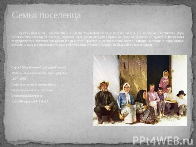 Семья поселенца Русские поселенцы, поселившиеся в районе Муганской степи, к югу от Кавказа и к западу от Каспийского моря, основали там небольшой поселок Графовка. Этот район находится прямо на север от границы с Персией. Официальная государственная…