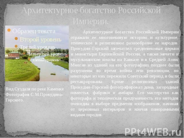 Архитектурное богатство Российской Империи.