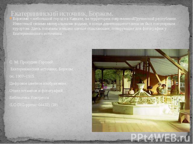 Екатерининский источник, Боржом. Боржоми – небольшой город на Кавказе, на территории современнойГрузинской республики. Известный своими минеральными водами, в конце девятнадцатого века он был популярным курортом. Здесь показаны изящно одетые отдыхаю…
