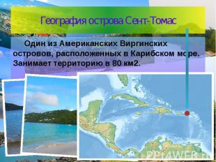 География острова Сент-Томас Один из Американских Виргинских островов, расположе