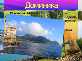 Доминика 19 ноября 1493 года Х.Колумб открыл остров, который назвал в честь дня