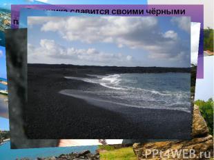 Доминика славится своими чёрными пляжами (чёрный песок). Составляющие такого чёр