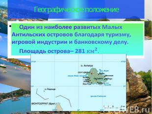 Географическое положение Один из наиболее развитых Малых Антильских островов бла