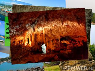 Грот Харрисона – не единственные пещеры, доступные путешественникам для обзора.