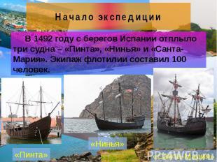 Начало экспедиции В 1492 году с берегов Испании отплыло три судна – «Пинта», «Ни
