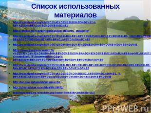 Список использованных материалов http://ru.wikipedia.org/wiki/%D0%A1%D0%B5%D0%BD