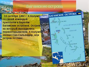 Багамские острова 13 октября 1492 г. Х.Колумб со своей командой приплыли к берег