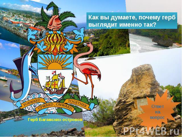 Герб Багамских островов Герб Багамских островов