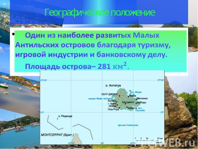 Географическое положение Один из наиболее развитых Малых Антильских островов благодаря туризму, игровой индустрии и банковскому делу. Площадь острова– 281