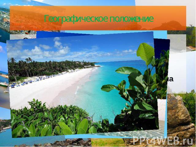 Географическое положение Остров Барбадос – один из Малых Антильских островов на востокеКарибского моря. Расположен относительно недалеко отЮжно-Американского континента, в 434,5км на северо-восток от Венесуэлы.