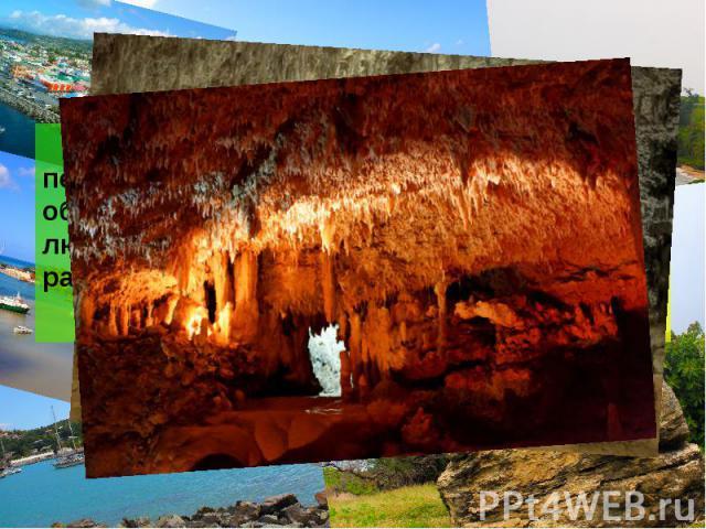 Грот Харрисона – не единственные пещеры, доступные путешественникам для обзора. Можно поехать на экскурсию и в любую другую из сотни пещер, которые разбросаны по территории Барбадоса. Грот Харрисона – не единственные пещеры, доступные путешественник…