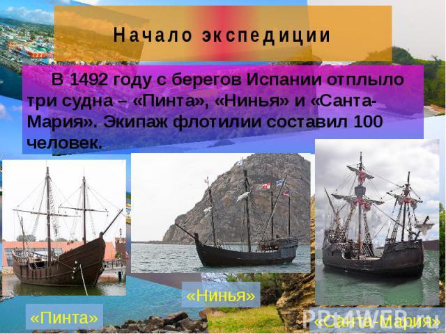 Начало экспедиции В 1492 году с берегов Испании отплыло три судна – «Пинта», «Нинья» и «Санта-Мария». Экипаж флотилии составил 100 человек.