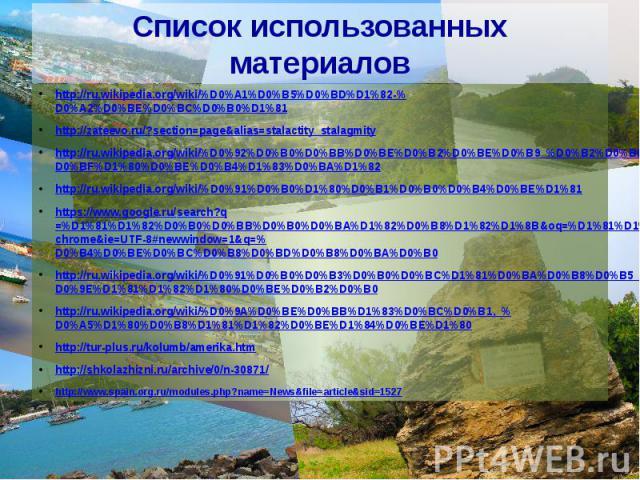 Список использованных материалов http://ru.wikipedia.org/wiki/%D0%A1%D0%B5%D0%BD%D1%82-%D0%A2%D0%BE%D0%BC%D0%B0%D1%81 http://zateevo.ru/?section=page&alias=stalactity_stalagmity http://ru.wikipedia.org/wiki/%D0%92%D0%B0%D0%BB%D0%BE%D0%B2%D0%BE%D…