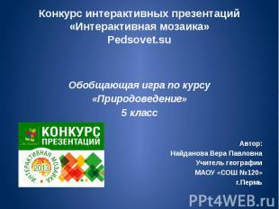 Конкурс интерактивных презентаций «Интерактивная мозаика» Pedsovet.su Обобщающая