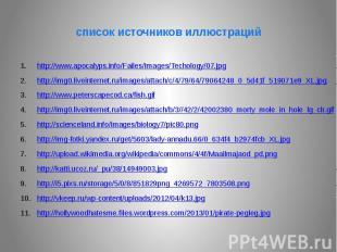 список источников иллюстраций http://www.apocalyps.info/Failes/Images/Techology/