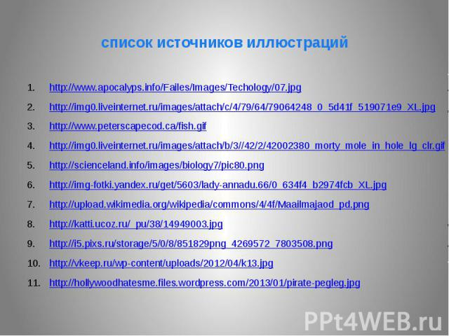 список источников иллюстраций http://www.apocalyps.info/Failes/Images/Techology/07.jpg http://img0.liveinternet.ru/images/attach/c/4/79/64/79064248_0_5d41f_519071e9_XL.jpg http://www.peterscapecod.ca/fish.gif http://img0.liveinternet.ru/images/attac…