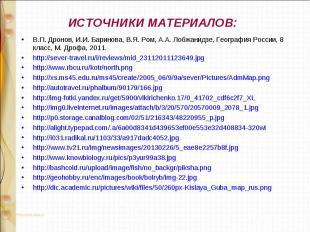 ИСТОЧНИКИ МАТЕРИАЛОВ: В.П. Дронов, И.И. Баринова, В.Я. Ром, А.А. Лобжанидзе, Гео