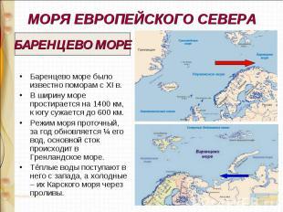 МОРЯ ЕВРОПЕЙСКОГО СЕВЕРА Баренцево море было известно поморам с XI в. В ширину м