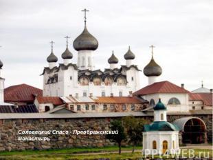 МОРЯ ЕВРОПЕЙСКОГО СЕВЕРА На западе Белого моря расположен Соловецкий архипелаг.