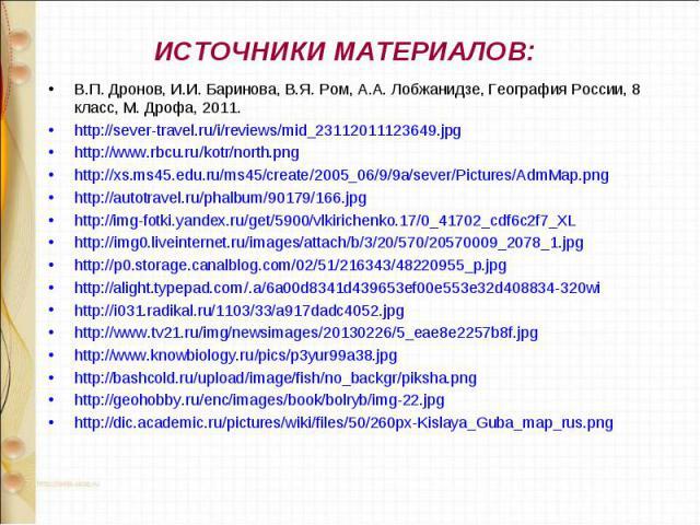 ИСТОЧНИКИ МАТЕРИАЛОВ: В.П. Дронов, И.И. Баринова, В.Я. Ром, А.А. Лобжанидзе, География России, 8 класс, М. Дрофа, 2011. http://sever-travel.ru/i/reviews/mid_23112011123649.jpg http://www.rbcu.ru/kotr/north.png http://xs.ms45.edu.ru/ms45/create/2005_…