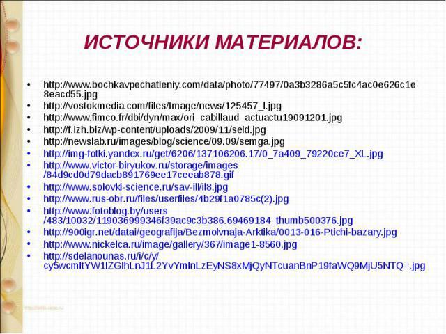 ИСТОЧНИКИ МАТЕРИАЛОВ: http://www.bochkavpechatleniy.com/data/photo/77497/0a3b3286a5c5fc4ac0e626c1e8eacd55.jpg http://vostokmedia.com/files/Image/news/125457_l.jpg http://www.fimco.fr/dbi/dyn/max/ori_cabillaud_actuactu19091201.jpg http://f.izh.biz/wp…