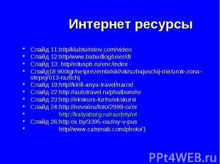 Интернет ресурсы Слайд 11:http/klubturistov.com/video Слайд 12:http/www.babudlog