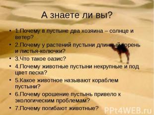 1.Почему в пустыне два хозяина – солнце и ветер? 1.Почему в пустыне два хозяина