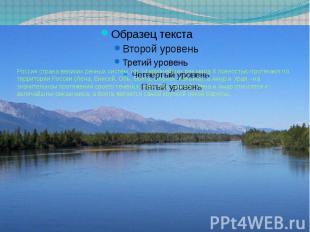 Россия страна великих речных систем. Из 34 крупнейших рек мира 6 полностью проте