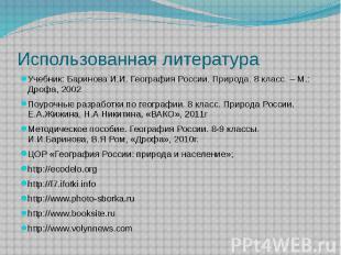Использованная литература Учебник: Баринова И.И. География России. Природа. 8 кл