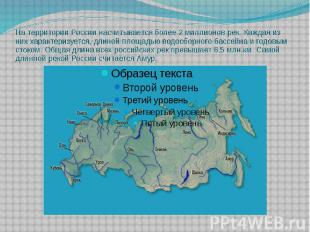 На территории России насчитывается более 2 миллионов рек. Каждая из них характер