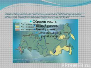 Питание рек определяет их режим – то есть поведение реки в течение года (колебан