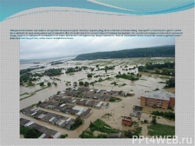 Наводнения возникают ,как правило, вследствие обильных осадков. Они несут в долину воду, грязь и обломки скальных пород. Вышедшей из берегов реке удается уносит прочь автомобили, разрушать дома и другие строения. Все это может произойти за такой кор…