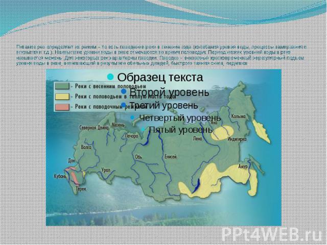 Питание рек определяет их режим – то есть поведение реки в течение года (колебания уровня воды, процессы замерзания и вскрытия и т.д.). Наивысшие уровни воды в реке отмечаются во время половодья. Период низких уровней воды в реке называется межень. …