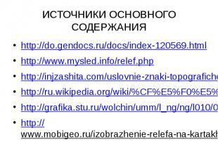 ИСТОЧНИКИ ОСНОВНОГО СОДЕРЖАНИЯ http://do.gendocs.ru/docs/index-120569.html http: