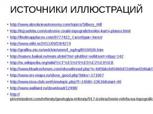 ИСТОЧНИКИ ИЛЛЮСТРАЦИЙ http://www.absoluteastronomy.com/topics/Silbury_Hill http:
