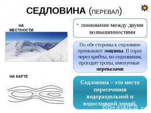 СЕДЛОВИНА (ПЕРЕВАЛ)