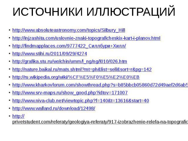ИСТОЧНИКИ ИЛЛЮСТРАЦИЙ http://www.absoluteastronomy.com/topics/Silbury_Hill http://injzashita.com/uslovnie-znaki-topograficheskix-kart-i-planov.html http://findmapplaces.com/9777422_Силлбури+Хилл/ http://www.stihi.ru/2011/09/29/4274 http://grafika.st…