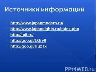 http://www.japanmodern.ru/ http://www.japanmodern.ru/ http://www.japansights.ru/