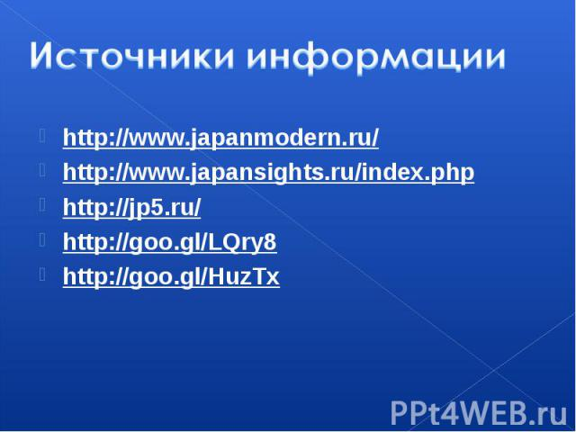 http://www.japanmodern.ru/ http://www.japanmodern.ru/ http://www.japansights.ru/index.php http://jp5.ru/ http://goo.gl/LQry8 http://goo.gl/HuzTx
