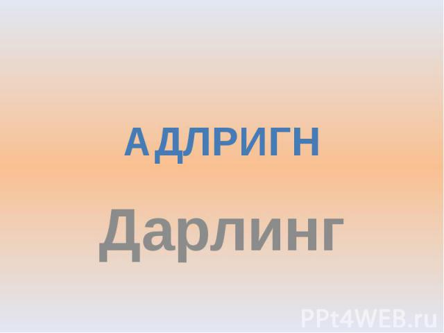 АДЛРИГН Дарлинг