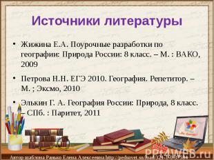 Источники литературы Жижина Е.А. Поурочные разработки по географии: Природа Росс