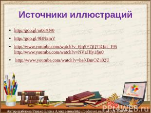 Источники иллюстраций http://goo.gl/m0eXN0 http://goo.gl/9BNxmY http://www.youtu