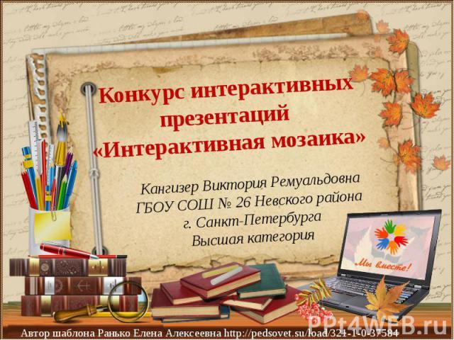 Кангизер Виктория Ремуальдовна ГБОУ СОШ № 26 Невского района г. Санкт-Петербурга Высшая категория