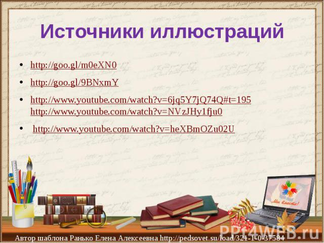 Источники иллюстраций http://goo.gl/m0eXN0 http://goo.gl/9BNxmY http://www.youtube.com/watch?v=6jq5Y7jQ74Q#t=195 http://www.youtube.com/watch?v=NVzJHy1fju0 http://www.youtube.com/watch?v=heXBmOZu02U